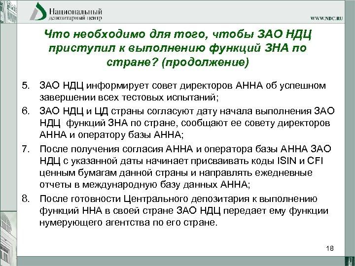 Что необходимо для того, чтобы ЗАО НДЦ приступил к выполнению функций ЗНА по стране?