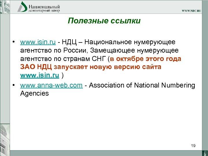 Полезные ссылки • www. isin. ru - НДЦ – Национальное нумерующее агентство по России,