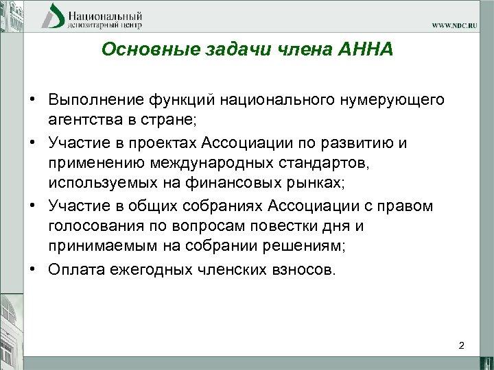 Основные задачи члена АННА • Выполнение функций национального нумерующего агентства в стране; • Участие