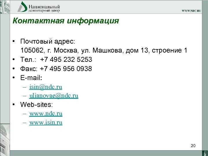 Контактная информация • Почтовый адрес: 105062, г. Москва, ул. Машкова, дом 13, строение 1