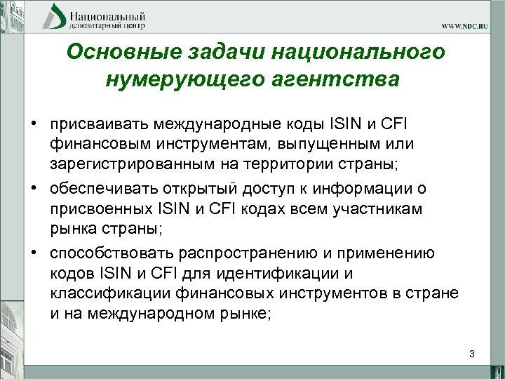 Основные задачи национального нумерующего агентства • присваивать международные коды ISIN и CFI финансовым инструментам,