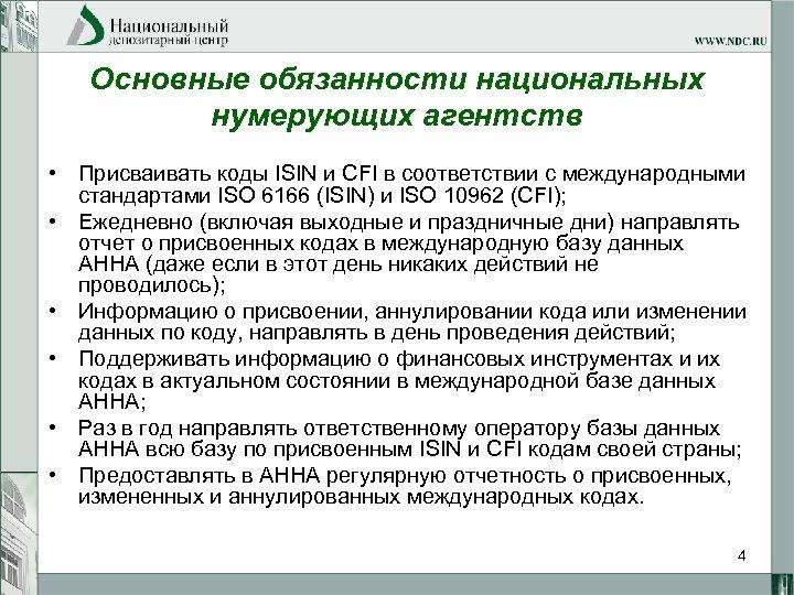 Основные обязанности национальных нумерующих агентств • Присваивать коды ISIN и CFI в соответствии с