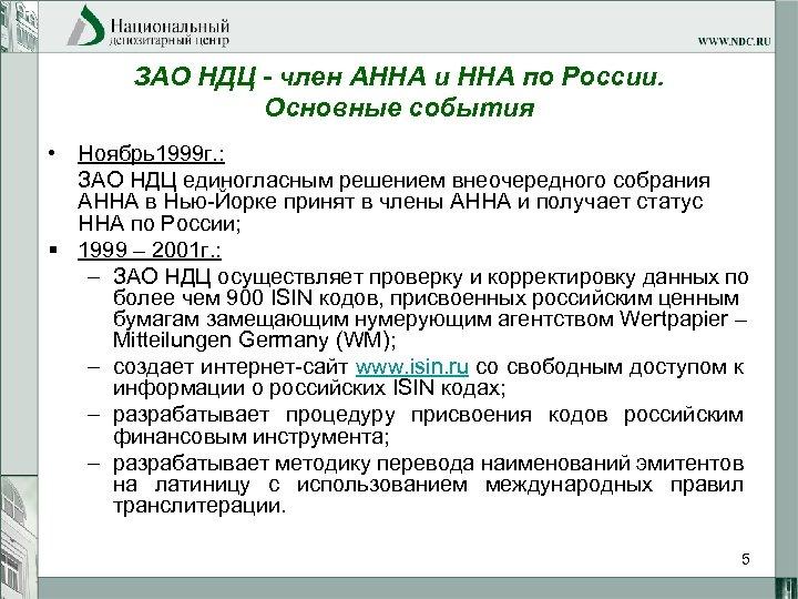 ЗАО НДЦ - член АННА и ННА по России. Основные события • Ноябрь1999 г.