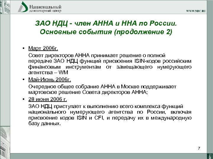 ЗАО НДЦ - член АННА и ННА по России. Основные события (продолжение 2) •