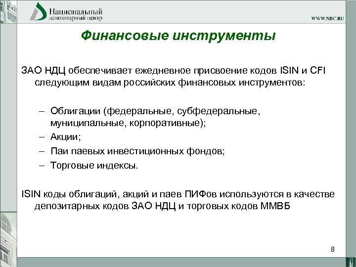 Финансовые инструменты ЗАО НДЦ обеспечивает ежедневное присвоение кодов ISIN и CFI следующим видам российских
