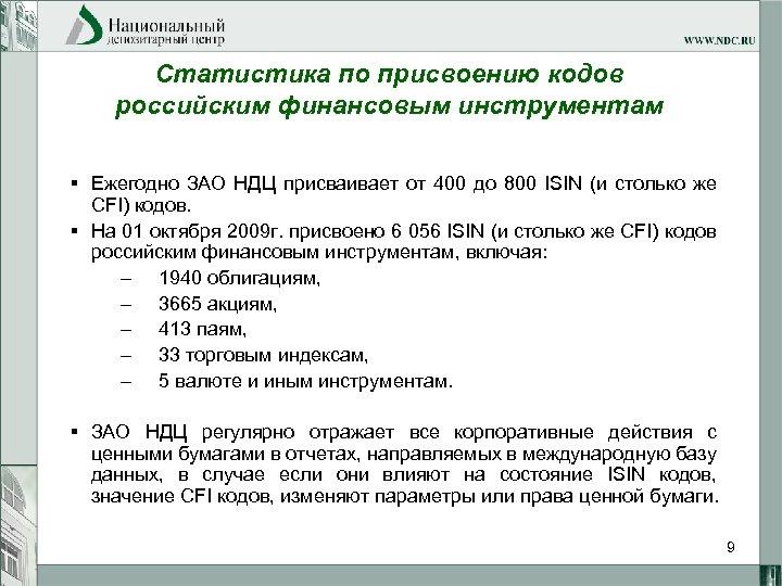 Статистика по присвоению кодов российским финансовым инструментам § Ежегодно ЗАО НДЦ присваивает от 400