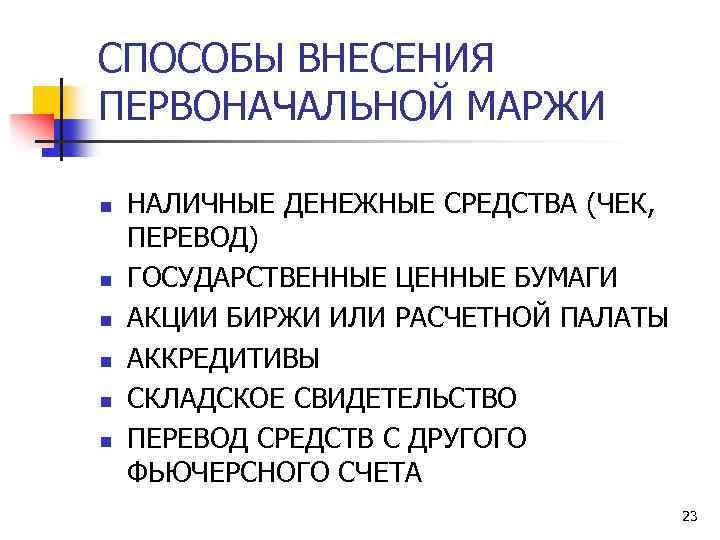 СПОСОБЫ ВНЕСЕНИЯ ПЕРВОНАЧАЛЬНОЙ МАРЖИ n n n НАЛИЧНЫЕ ДЕНЕЖНЫЕ СРЕДСТВА (ЧЕК, ПЕРЕВОД) ГОСУДАРСТВЕННЫЕ ЦЕННЫЕ