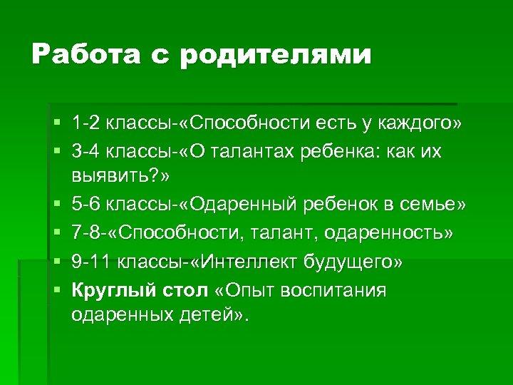 Работа с родителями § 1 -2 классы- «Способности есть у каждого» § 3 -4