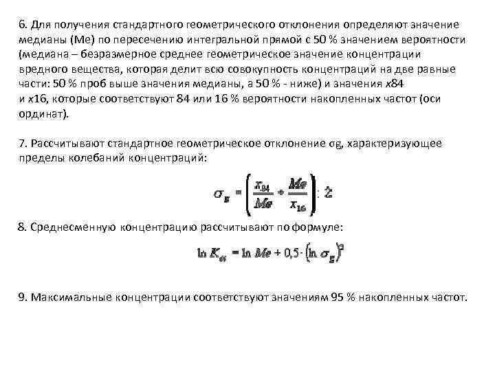 6. Для получения стандартного геометрического отклонения определяют значение медианы (Me) по пересечению интегральной прямой