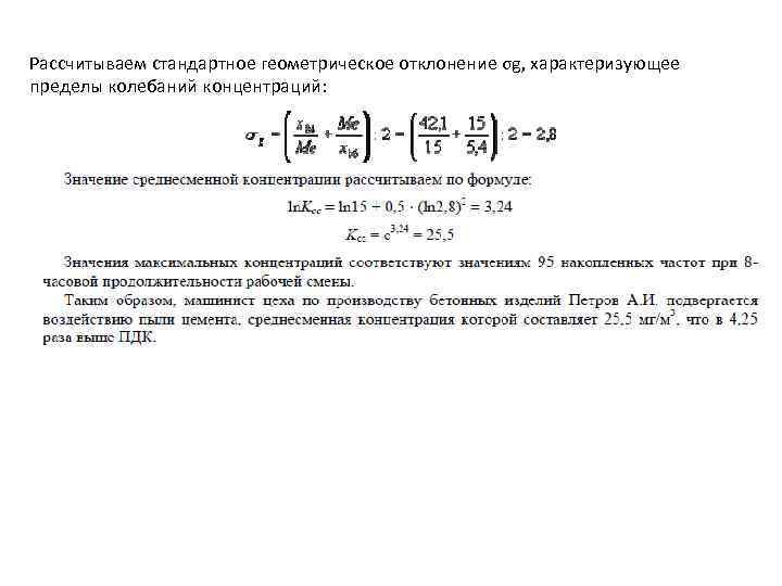 Рассчитываем стандартное геометрическое отклонение σg, характеризующее пределы колебаний концентраций: