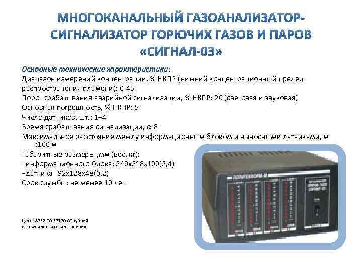 Основные технические характеристики: Диапазон измерений концентрации, % НКПР (нижний концентрационный предел распространения пламени): 0