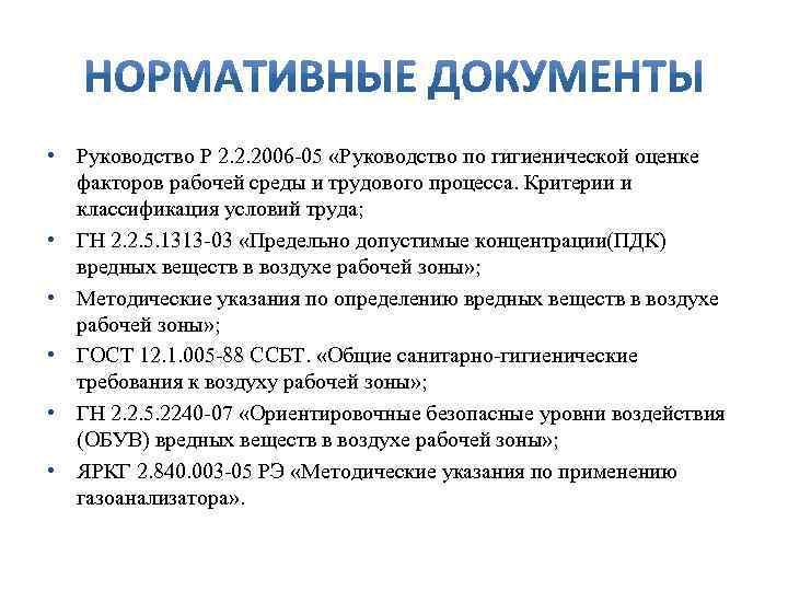 • Руководство Р 2. 2. 2006 -05 «Руководство по гигиенической оценке факторов рабочей