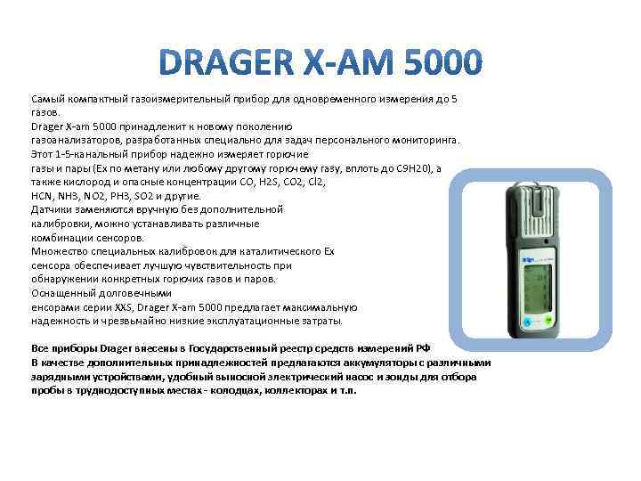 Самый компактный газоизмерительный прибор для одновременного измерения до 5 газов. Drager X-am 5000 принадлежит
