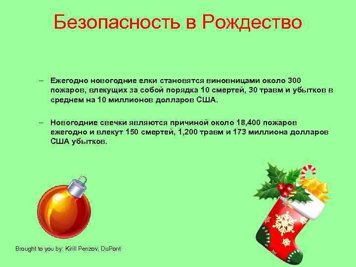 Безопасность в Рождество – Ежегодно новогодние елки становятся виновницами около 300 пожаров, влекущих за