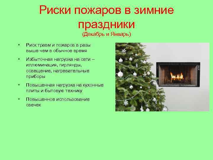 Риски пожаров в зимние праздники (Декабрь и Январь) • Риск травм и пожаров в