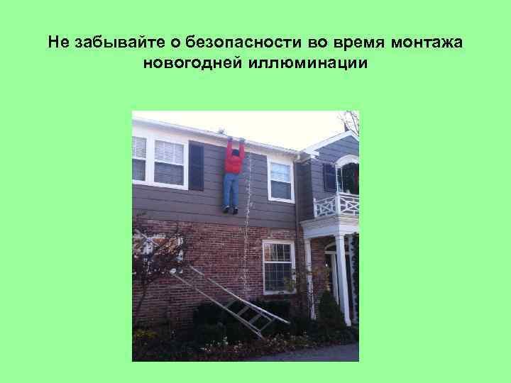 Не забывайте о безопасности во время монтажа новогодней иллюминации
