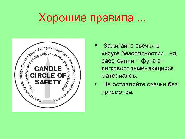 Хорошие правила. . . • Зажигайте свечки в «круге безопасности» - на расстоянии 1