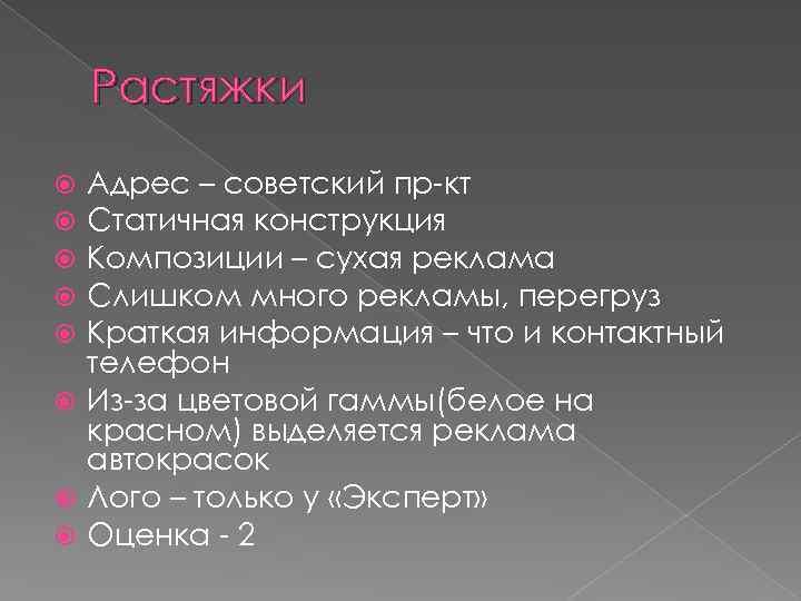 Растяжки Адрес – советский пр-кт Статичная конструкция Композиции – сухая реклама Слишком много рекламы,