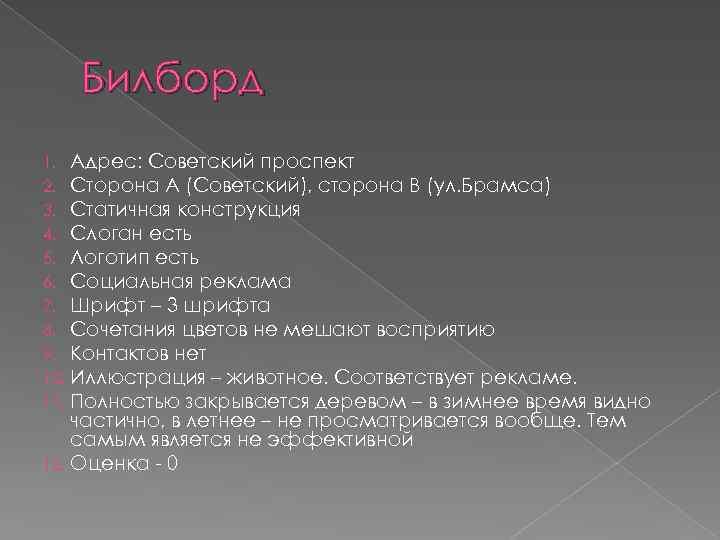 Билборд 1. Адрес: Советский проспект 2. Сторона А (Советский), сторона В (ул. Брамса) 3.
