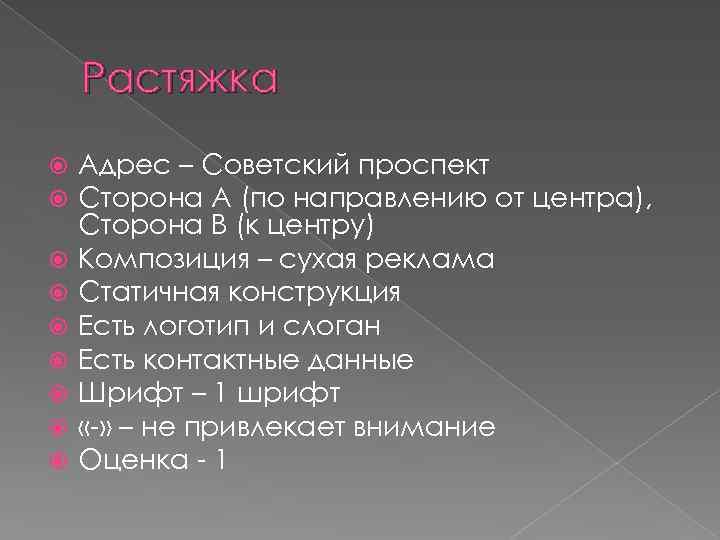 Растяжка Адрес – Советский проспект Сторона А (по направлению от центра), Сторона В (к
