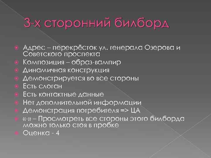 3 -х сторонний билборд Адрес – перекрёсток ул. генерала Озерова и Советского проспекта Композиция
