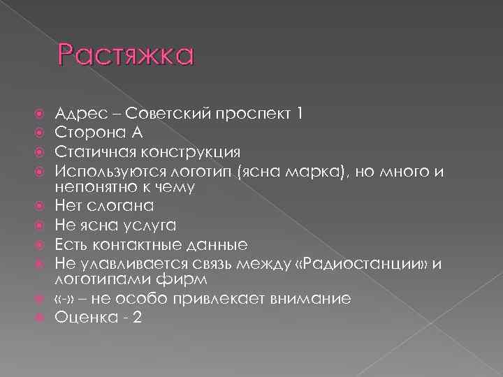 Растяжка Адрес – Советский проспект 1 Сторона А Статичная конструкция Используются логотип (ясна марка),