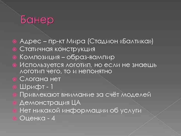Банер Адрес – пр-кт Мира (Стадион «Балтика» ) Статичная конструкция Композиция – образ-вампир Используется