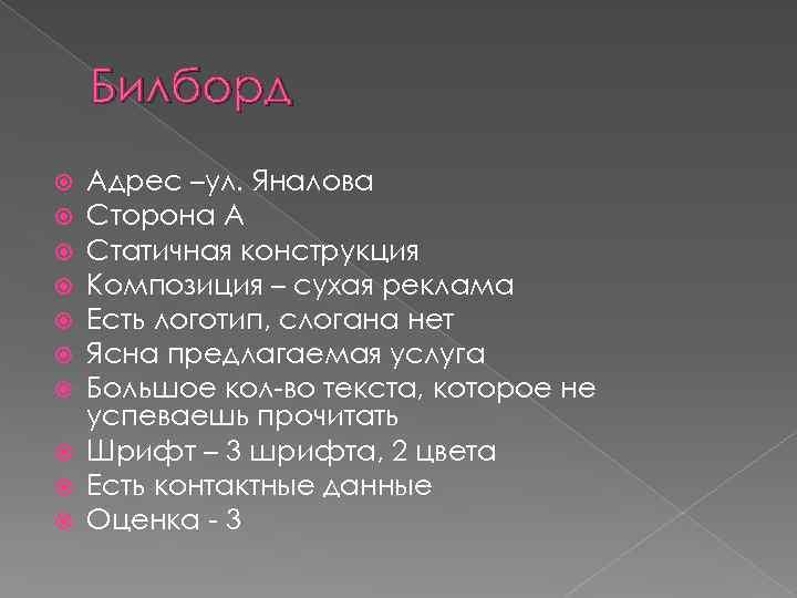 Билборд Адрес –ул. Яналова Сторона А Статичная конструкция Композиция – сухая реклама Есть логотип,