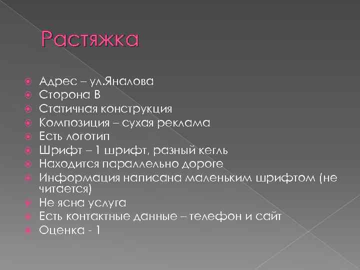 Растяжка Адрес – ул. Яналова Сторона B Статичная конструкция Композиция – сухая реклама Есть
