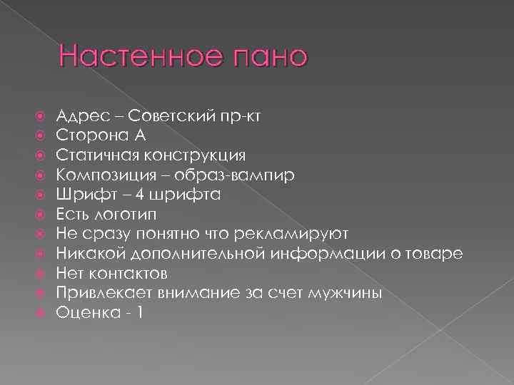 Настенное пано Адрес – Советский пр-кт Сторона А Статичная конструкция Композиция – образ-вампир Шрифт