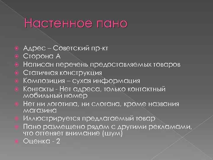 Настенное пано Адрес – Советский пр-кт Сторона А Написан перечень предоставляемых товаров Статичная конструкция
