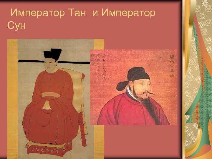 Император Тан и Император Сун