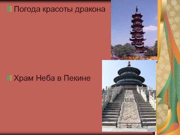 Погода красоты дракона Храм Неба в Пекине