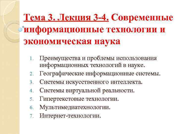 Тема 3. Лекция 3 -4. Современные информационные технологии и экономическая наука 1. 2. 3.