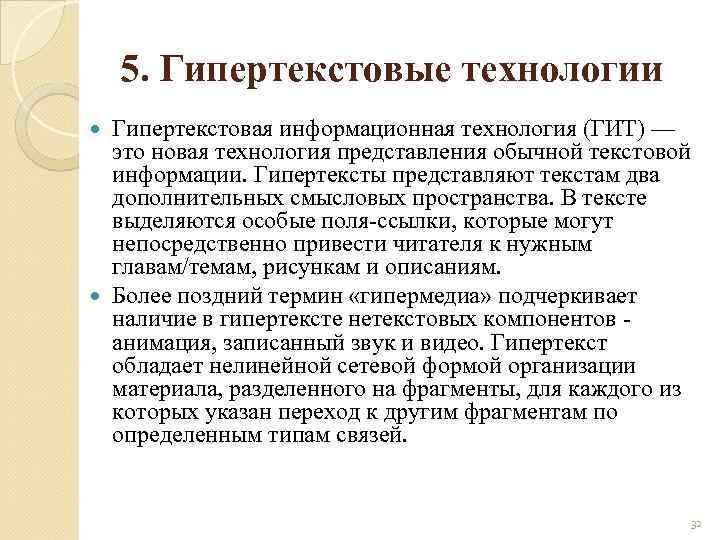 5. Гипертекстовые технологии Гипертекстовая информационная технология (ГИТ) — это новая технология представления обычной текстовой