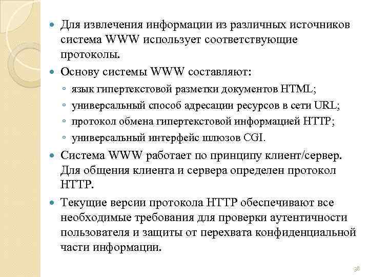 Для извлечения информации из различных источников система WWW использует соответствующие протоколы. Основу системы WWW