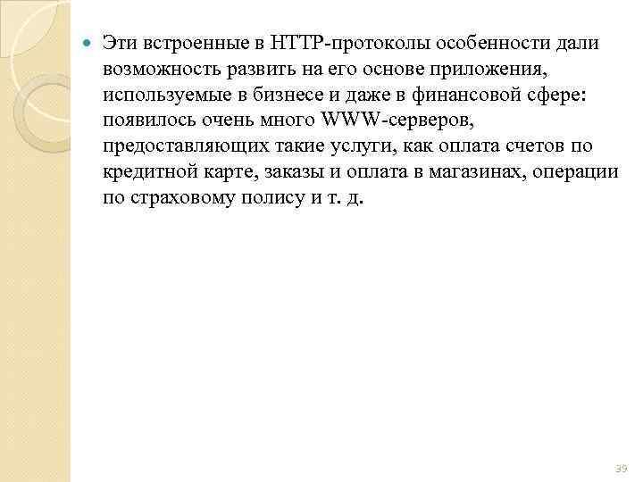 Эти встроенные в HTTP протоколы особенности дали возможность развить на его основе приложения,