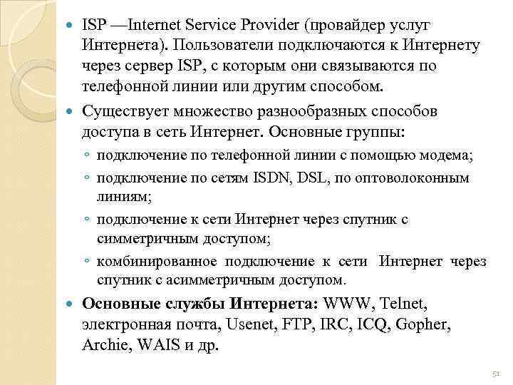ISP —Internet Service Provider (провайдер услуг Интернета). Пользователи подключаются к Интернету через сервер ISP,