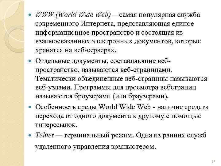 WWW (World Wide Web) —самая популярная служба современного Интернета, представляющая единое информационное пространство и