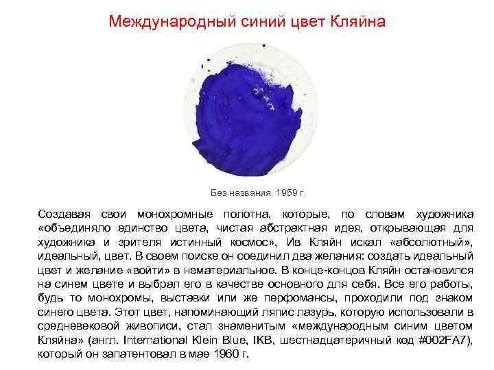 Международный синий цвет Кляйна Без названия. 1959 г. Создавая свои монохромные полотна, которые, по