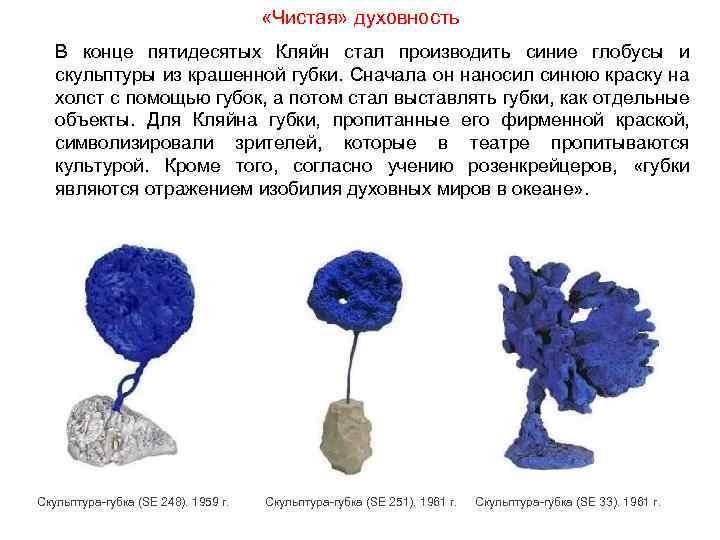 «Чистая» духовность В конце пятидесятых Кляйн стал производить синие глобусы и скульптуры из