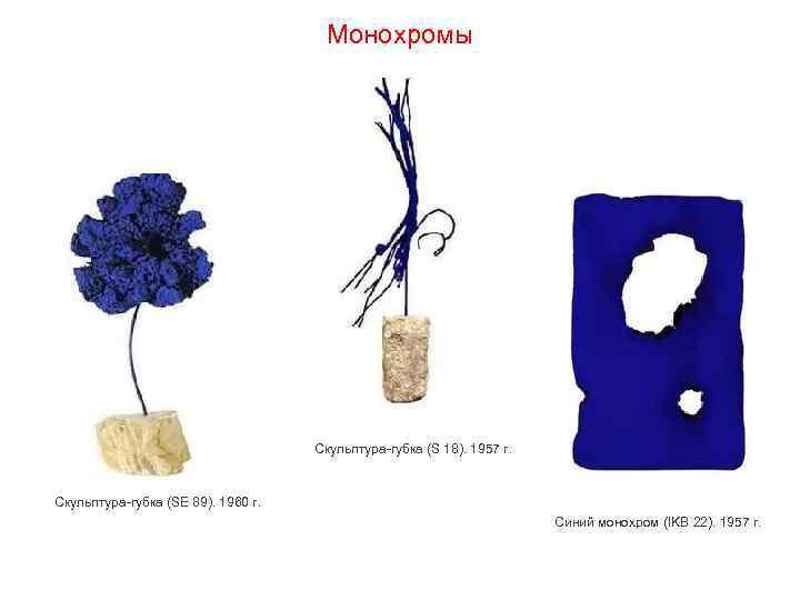 Монохромы Скульптура-губка (S 18). 1957 г. Скульптура-губка (SE 89). 1960 г. Синий монохром (IKB