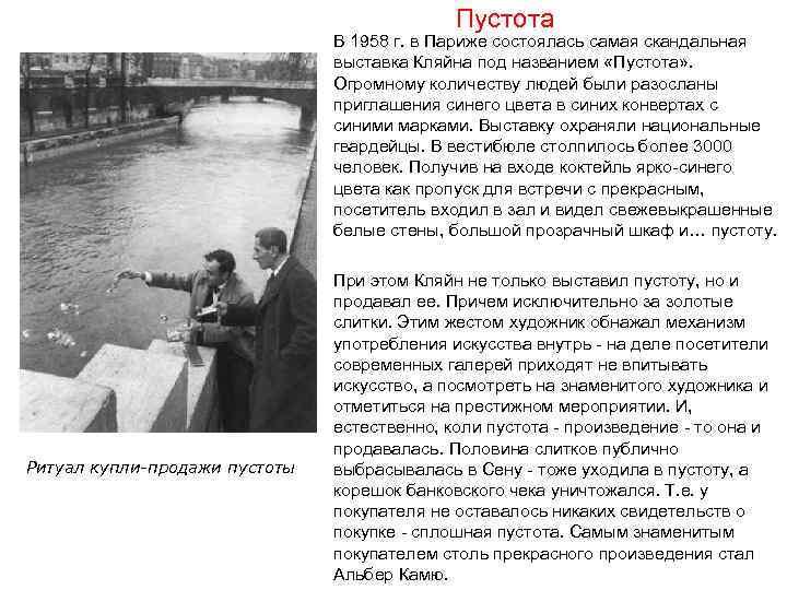 Пустота В 1958 г. в Париже состоялась самая скандальная выставка Кляйна под названием «Пустота»