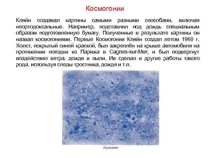 Космогонии Кляйн создавал картины самыми разными способами, включая неортодоксальные. Например, подставлял под дождь специальным