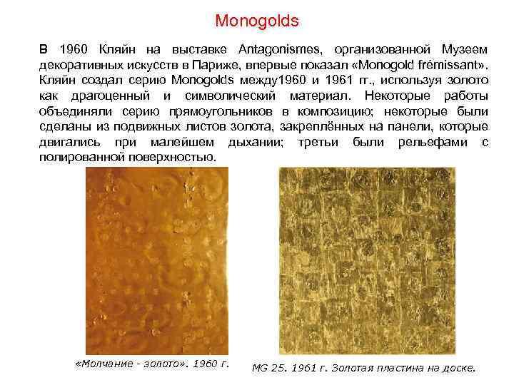 Monogolds В 1960 Кляйн на выставке Antagonismes, организованной Музеем декоративных искусств в Париже, впервые