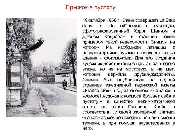Прыжок в пустоту 19 октября 1960 г. Кляйн совершает Le Saut dans le vide
