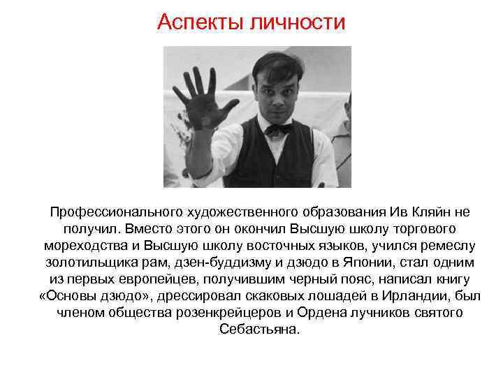 Аспекты личности Профессионального художественного образования Ив Кляйн не получил. Вместо этого он окончил Высшую