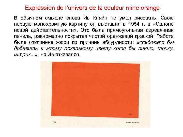 Expression de l'univers de la couleur mine orange В обычном смысле слова Ив Кляйн