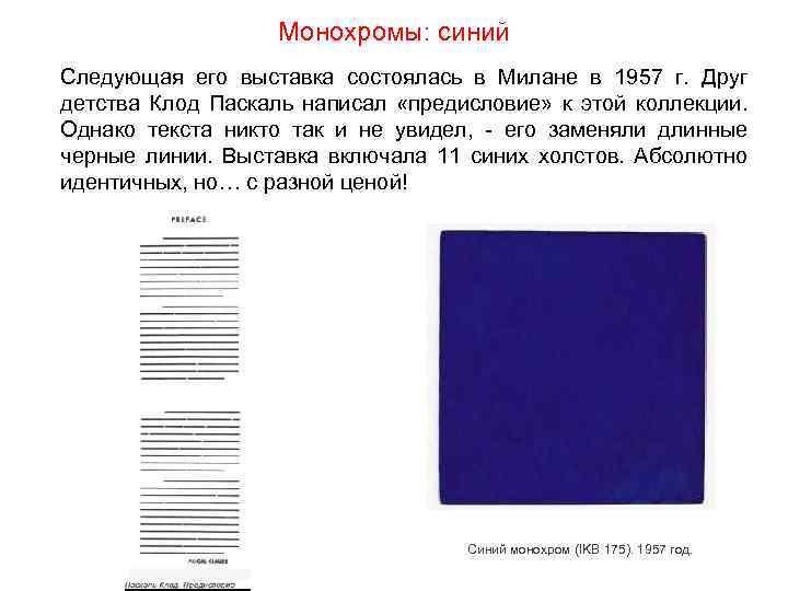 Монохромы: синий Следующая его выставка состоялась в Милане в 1957 г. Друг детства Клод