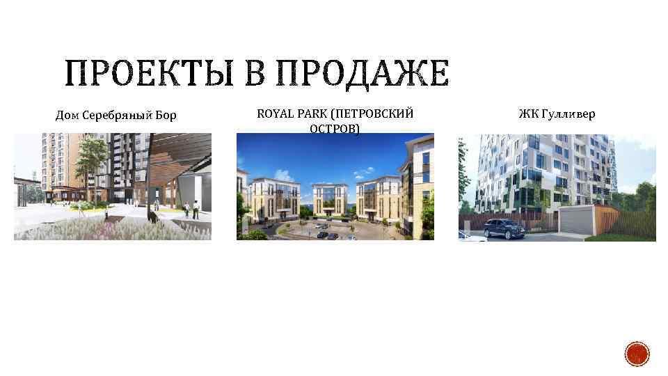 Дом Серебряный Бор ROYAL PARK (ПЕТРОВСКИЙ ОСТРОВ) ЖК Гулливер